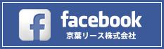 京葉リースFacebook