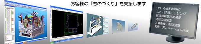 CAD図面作図